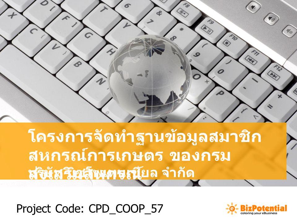 โครงการจัดทำฐานข้อมูลสมาชิก สหกรณ์การเกษตร ของกรม ส่งเสริมสหกรณ์ บริษัท บิซโพเทนเชียล จำกัด Project Code: CPD_COOP_57