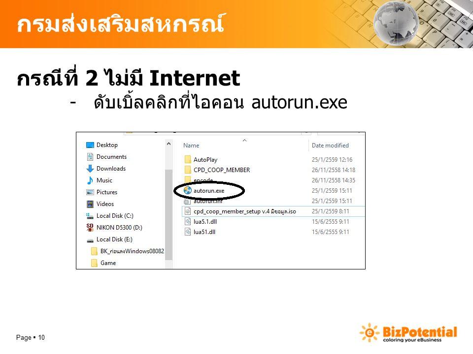 กรมส่งเสริมสหกรณ์ กรณีที่ 2 ไม่มี Internet Page  10 - ดับเบิ้ลคลิกที่ไอคอน autorun.exe