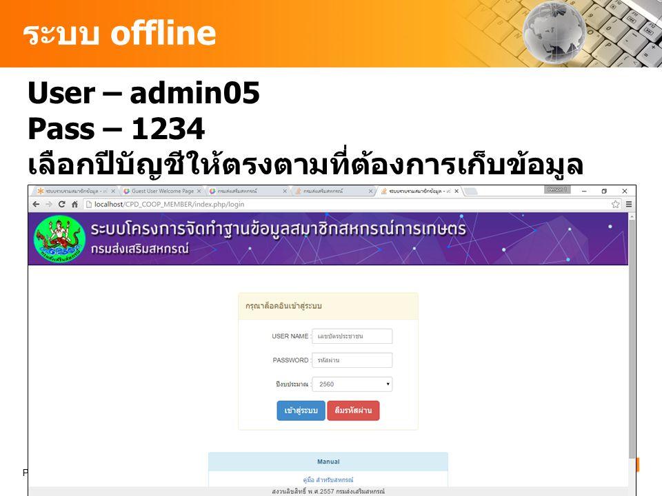ระบบ offline Page  13 User – admin05 Pass – 1234 เลือกปีบัญชีให้ตรงตามที่ต้องการเก็บข้อมูล