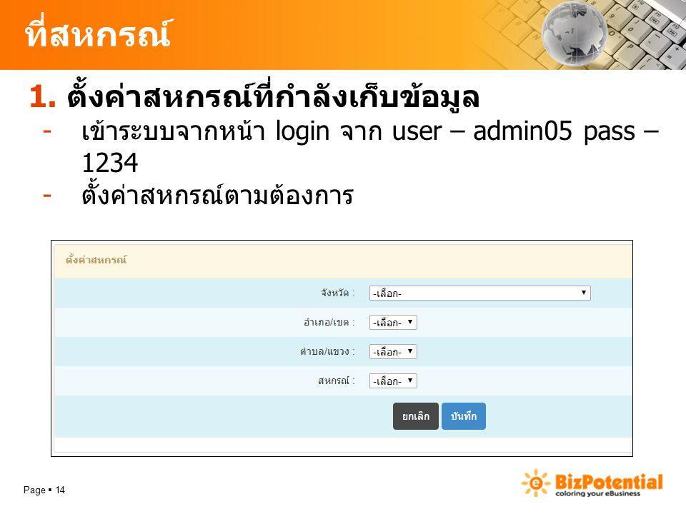 ที่สหกรณ์ Page  14  ตั้งค่าสหกรณ์ที่กำลังเก็บข้อมูล - เข้าระบบจากหน้า login จาก user – admin05 pass – 1234 - ตั้งค่าสหกรณ์ตามต้องการ