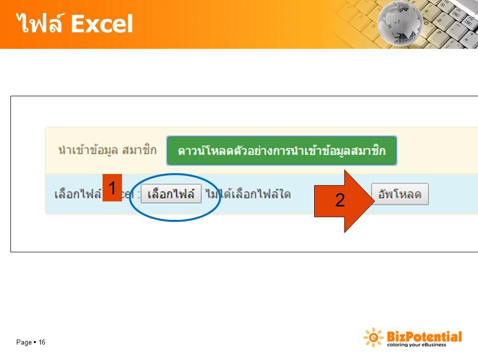 ไฟล์ Excel Page  16 1 2