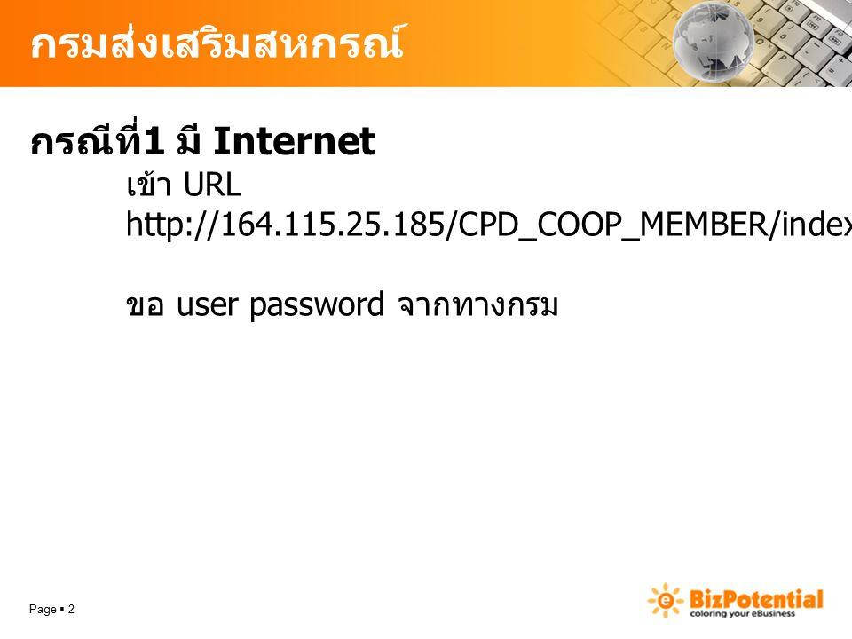 กรมส่งเสริมสหกรณ์ กรณีที่ 1 มี Internet Page  2 เข้า URL http://164.115.25.185/CPD_COOP_MEMBER/index.php/login ขอ user password จากทางกรม