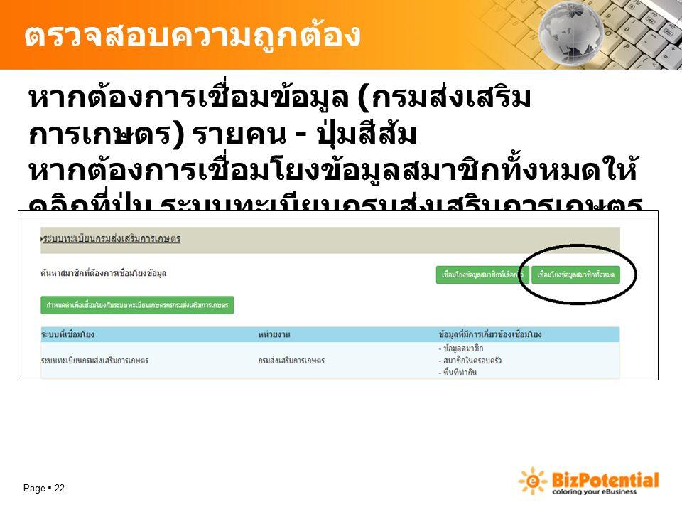 ตรวจสอบความถูกต้อง Page  22 หากต้องการเชื่อมข้อมูล ( กรมส่งเสริม การเกษตร ) รายคน - ปุ่มสีส้ม หากต้องการเชื่อมโยงข้อมูลสมาชิกทั้งหมดให้ คลิกที่ปุ่ม ร