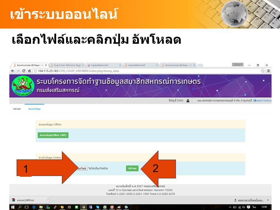 เข้าระบบออนไลน์ Page  31 เลือกไฟล์และคลิกปุ่ม อัพโหลด 1 2