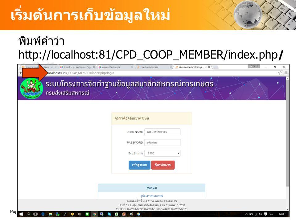 เริ่มต้นการเก็บข้อมูลใหม่ Page  32 พิมพ์คำว่า http://localhost:81/CPD_COOP_MEMBER/index.php/ del_db