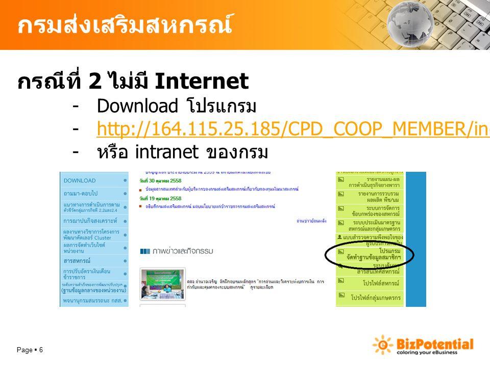 กรมส่งเสริมสหกรณ์ กรณีที่ 2 ไม่มี Internet Page  6 -Download โปรแกรม -http://164.115.25.185/CPD_COOP_MEMBER/index.php/loginhttp://164.115.25.185/CPD_