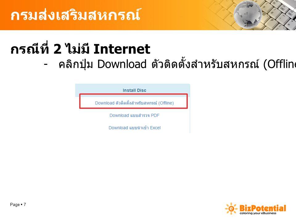 กรมส่งเสริมสหกรณ์ กรณีที่ 2 ไม่มี Internet Page  7 - คลิกปุ่ม Download ตัวติดตั้งสำหรับสหกรณ์ (Offline)