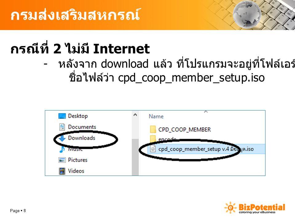 กรมส่งเสริมสหกรณ์ กรณีที่ 2 ไม่มี Internet Page  8 - หลังจาก download แล้ว ที่โปรแกรมจะอยู่ที่โฟล์เอร์ download ชื่อไฟล์ว่า cpd_coop_member_setup.iso