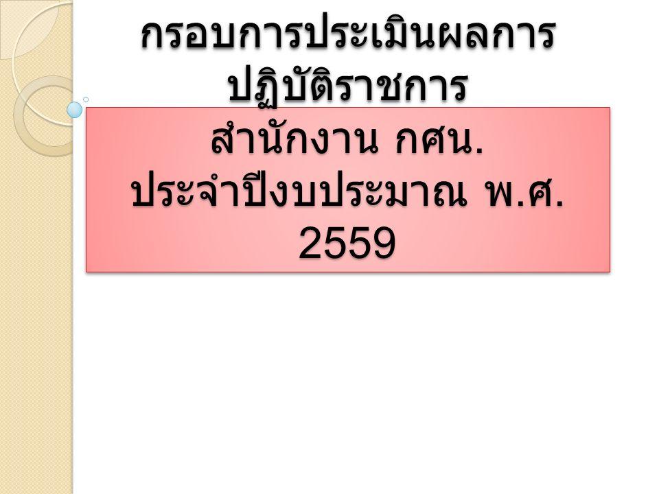 กรอบการประเมินผลการ ปฏิบัติราชการ สำนักงาน กศน. ประจำปีงบประมาณ พ. ศ. 2559