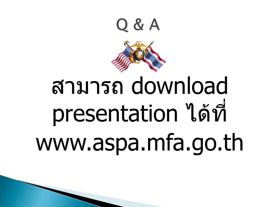 สามารถ download presentation ได้ที่ www.aspa.mfa.go.th