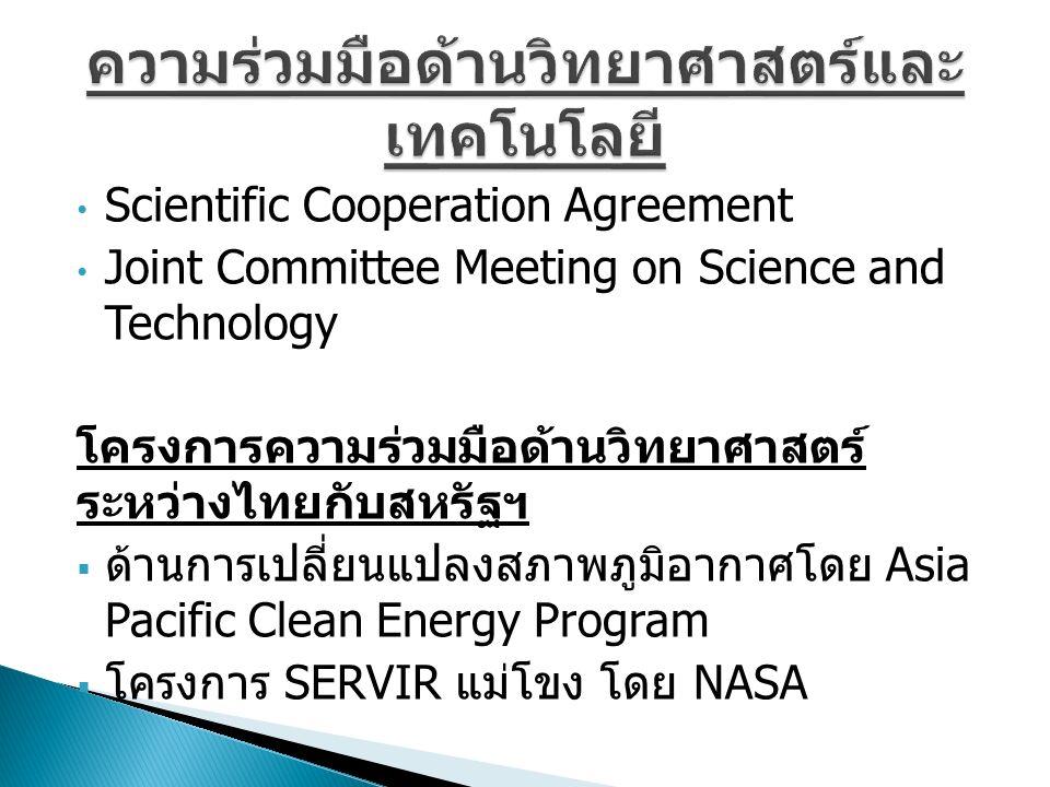 Scientific Cooperation Agreement Joint Committee Meeting on Science and Technology โครงการความร่วมมือด้านวิทยาศาสตร์ ระหว่างไทยกับสหรัฐฯ  ด้านการเปลี่ยนแปลงสภาพภูมิอากาศโดย Asia Pacific Clean Energy Program  โครงการ SERVIR แม่โขง โดย NASA