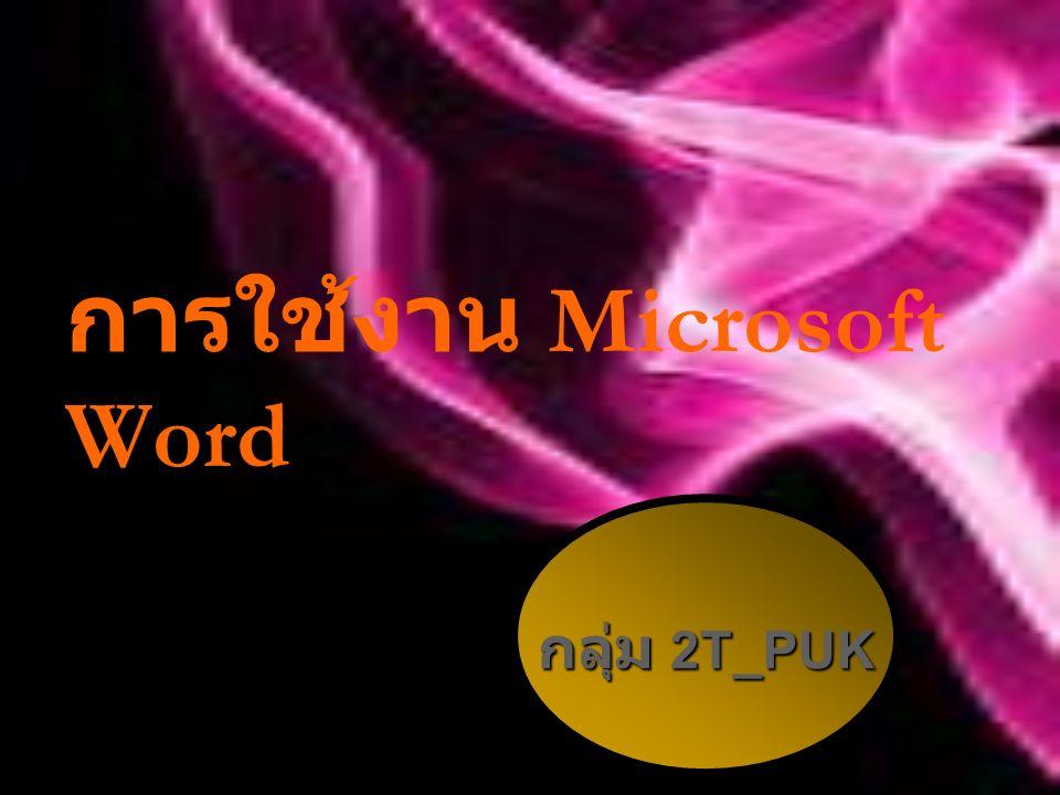 การใช้งาน Microsoft Word กลุ่ม 2T_PUK