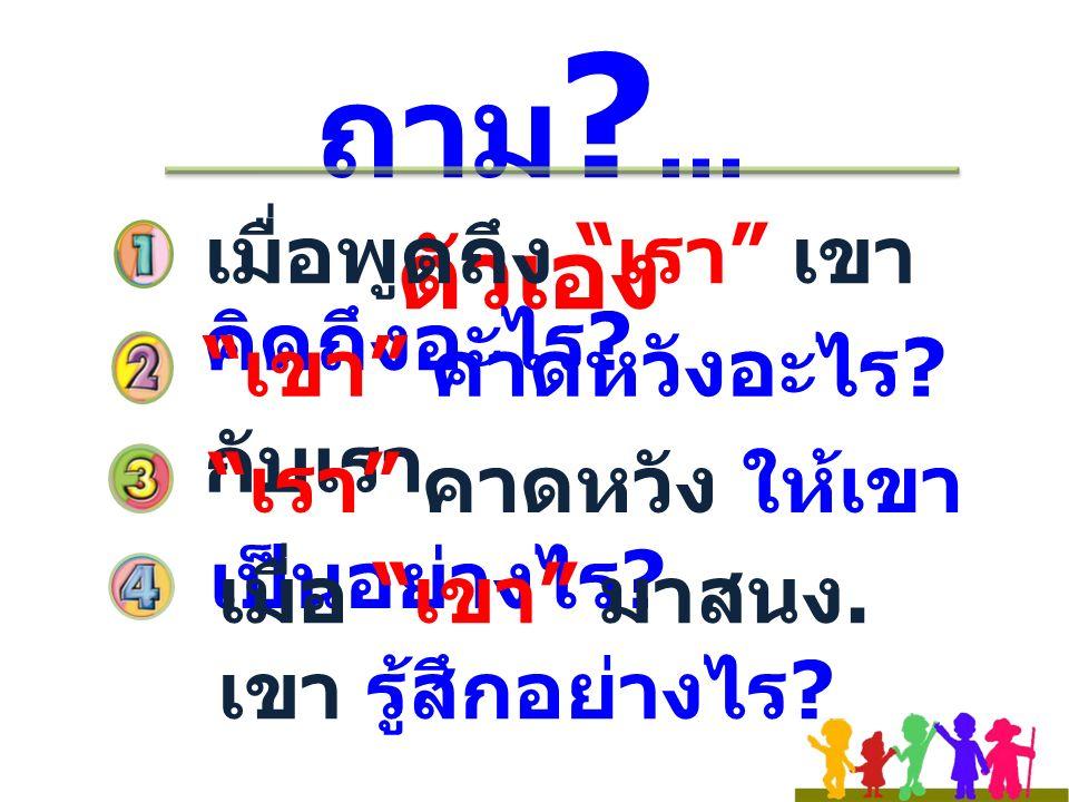 คำถามที่ 1 3