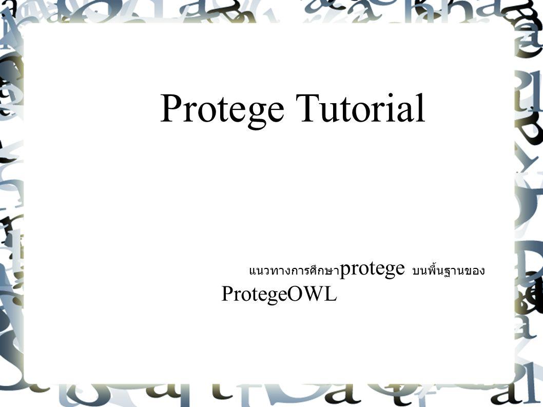 Protege Tutorial แนวทางการศึกษา protege บนพื้นฐานของ ProtegeOWL