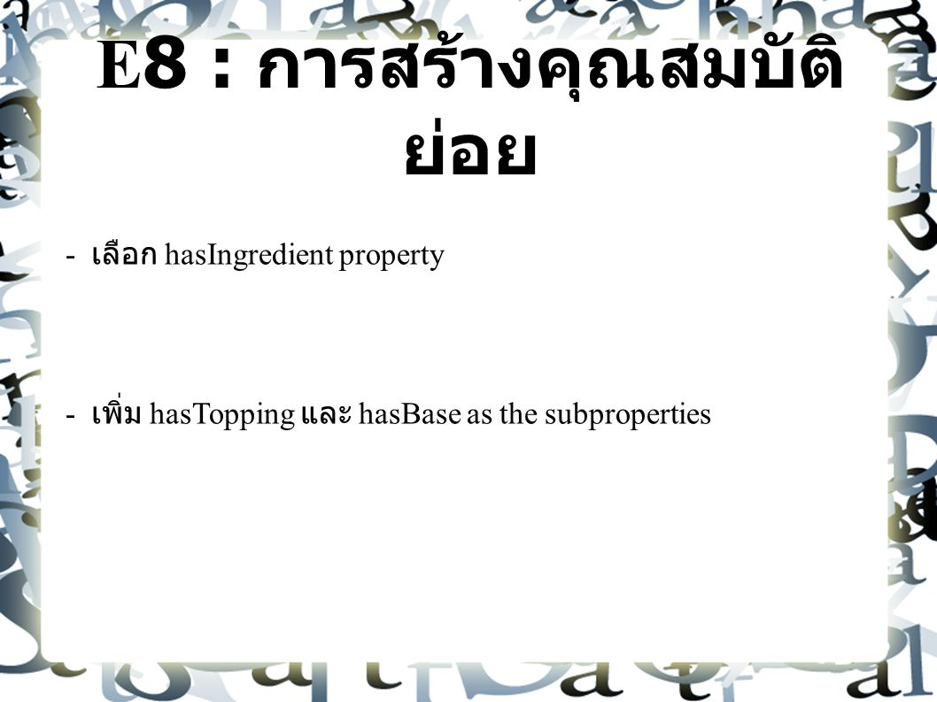 E8 : การสร้างคุณสมบัติ ย่อย - เลือก hasIngredient property - เพิ่ม hasTopping และ hasBase as the subproperties