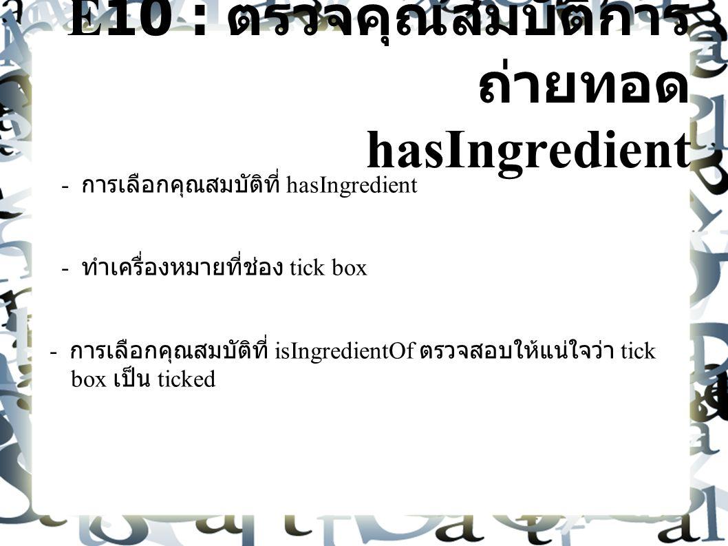 E10 : ตรวจคุณสมบัติการ ถ่ายทอด hasIngredient - การเลือกคุณสมบัติที่ hasIngredient - ทำเครื่องหมายที่ช่อง tick box - การเลือกคุณสมบัติที่ isIngredientOf ตรวจสอบให้แน่ใจว่า tick box เป็น ticked