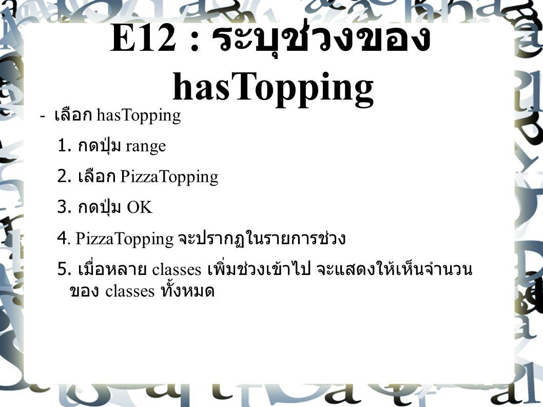 E12 : ระบุช่วงของ hasTopping - เลือก hasTopping 1.