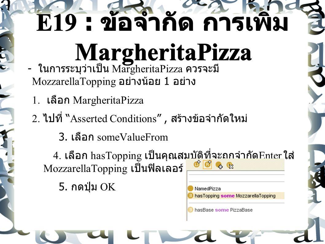 E19 : ข้อจำกัด การเพิ่ม MargheritaPizza - ในการระบุว่าเป็น MargheritaPizza ควรจะมี MozzarellaTopping อย่างน้อย 1 อย่าง 1.