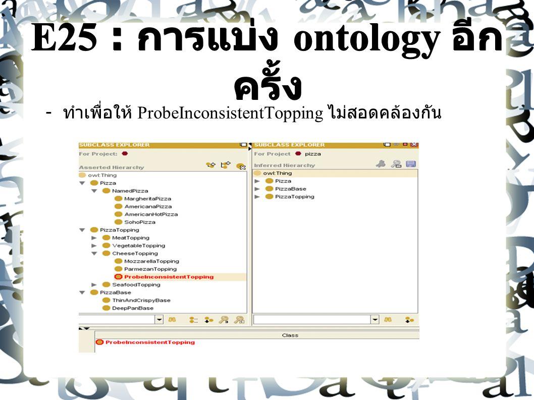 E25 : การแบ่ง ontology อีก ครั้ง - ทำเพื่อให้ ProbeInconsistentTopping ไม่สอดคล้องกัน