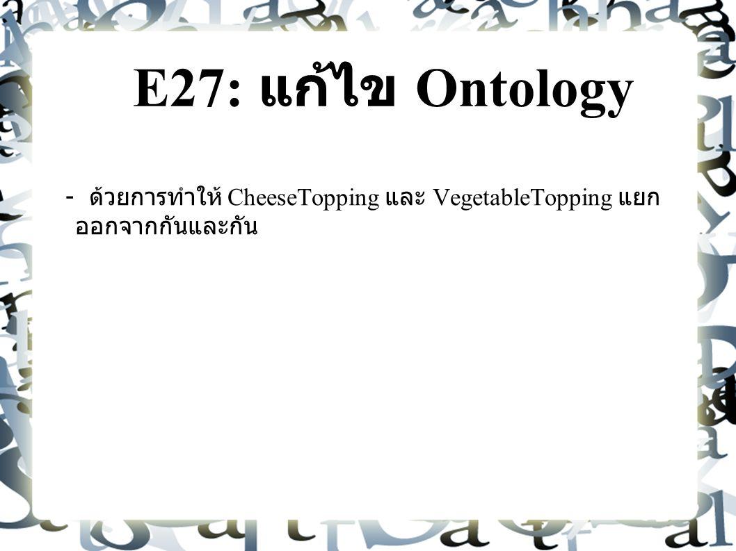 E27: แก้ไข Ontology - ด้วยการทำให้ CheeseTopping และ VegetableTopping แยก ออกจากกันและกัน