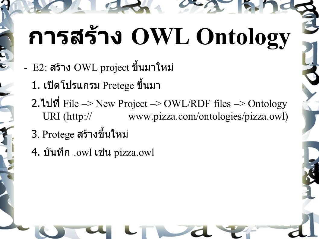 การสร้าง OWL Ontology - E2: สร้าง OWL project ขึ้นมาใหม่ 1.