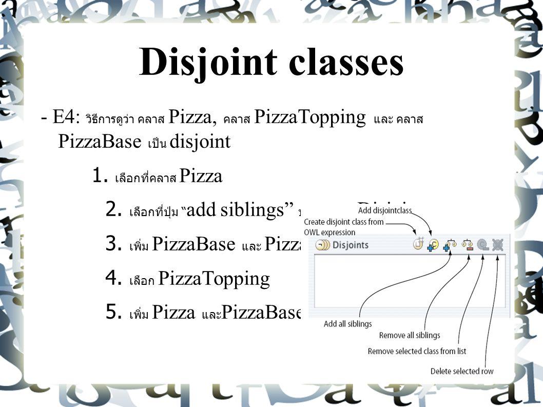 Disjoint classes - E4: วิธีการดูว่า คลาส Pizza, คลาส PizzaTopping และ คลาส PizzaBase เป็น disjoint 1.