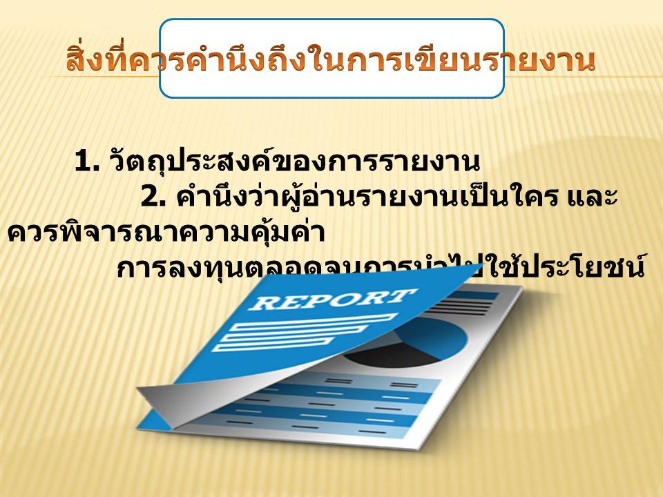 1. วัตถุประสงค์ของการรายงาน 2.