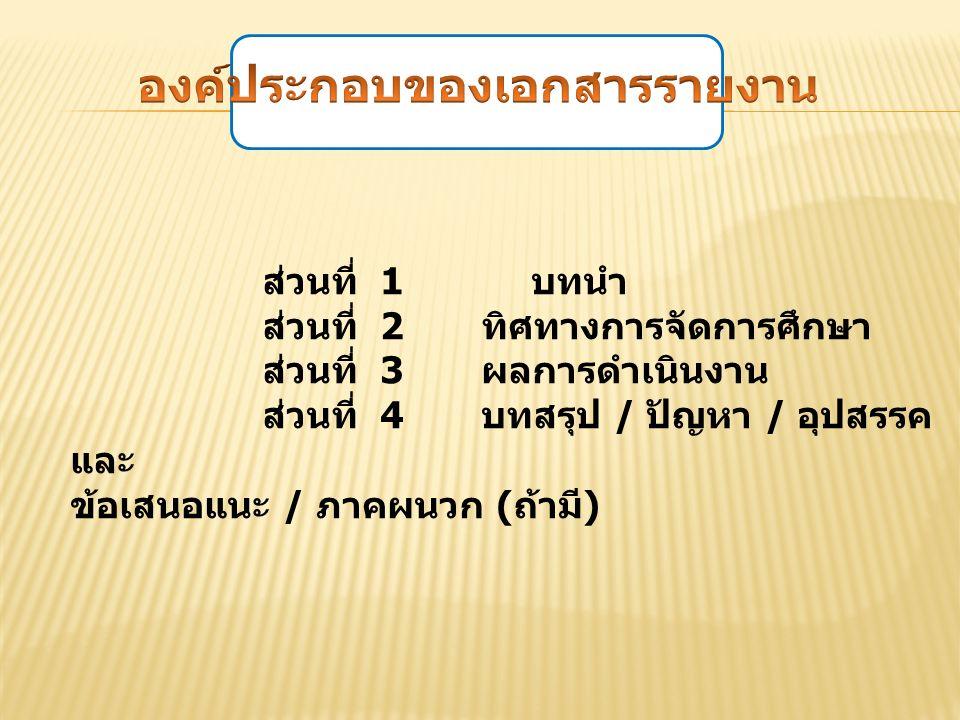 ส่วนที่ 1 บทนำ ส่วนที่ 2 ทิศทางการจัดการศึกษา ส่วนที่ 3 ผลการดำเนินงาน ส่วนที่ 4 บทสรุป / ปัญหา / อุปสรรค และ ข้อเสนอแนะ / ภาคผนวก ( ถ้ามี )
