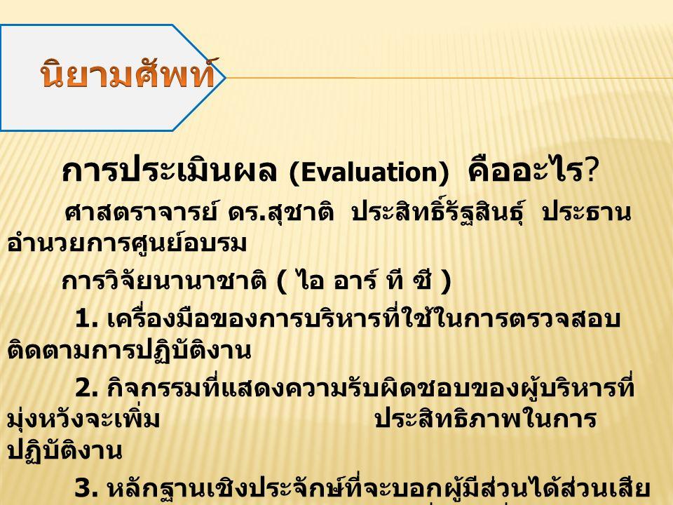 การประเมินผล (Evaluation) คืออะไร . ศาสตราจารย์ ดร.