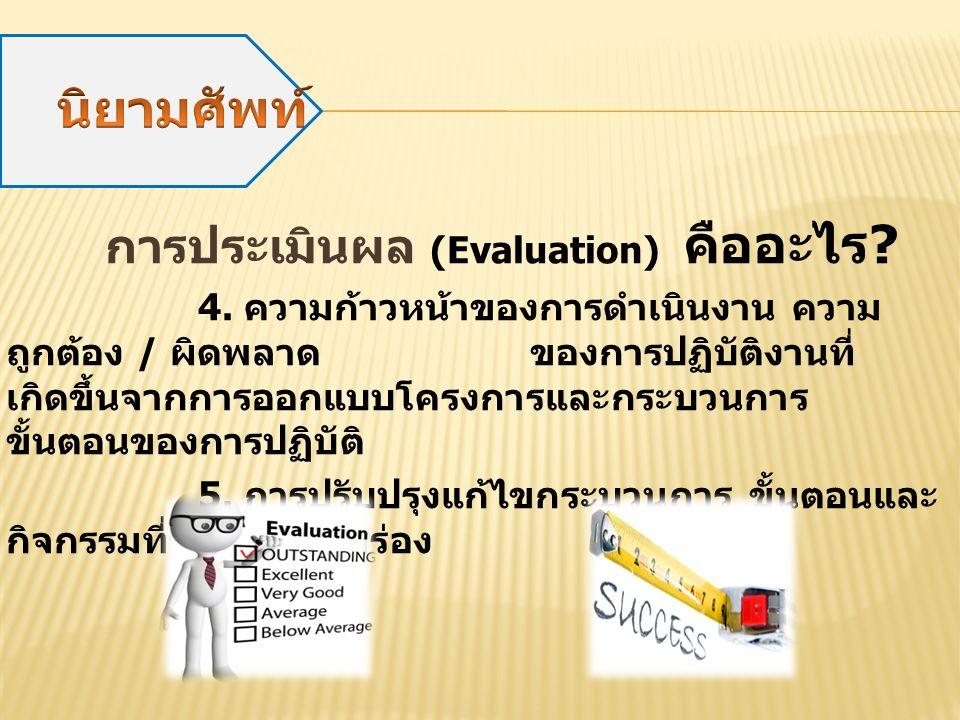 การประเมินผล (Evaluation) คืออะไร . 4.