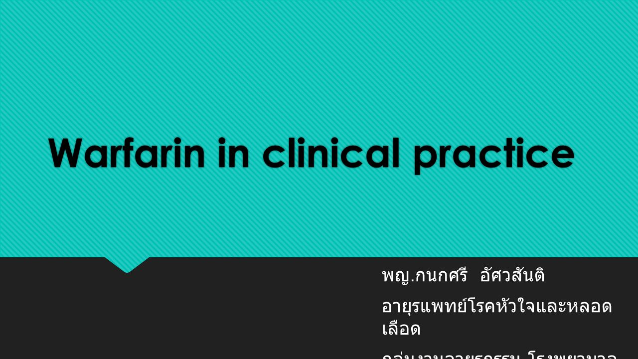แนวทางการรักษาผู้ป่วยด้วยยาต้านการ แข็งตัวของเลือดชนิดรับประทาน สมาคมแพทย์โรคหัวใจแห่งประเทศไทย ในพระบรมราชูปถัมภ์