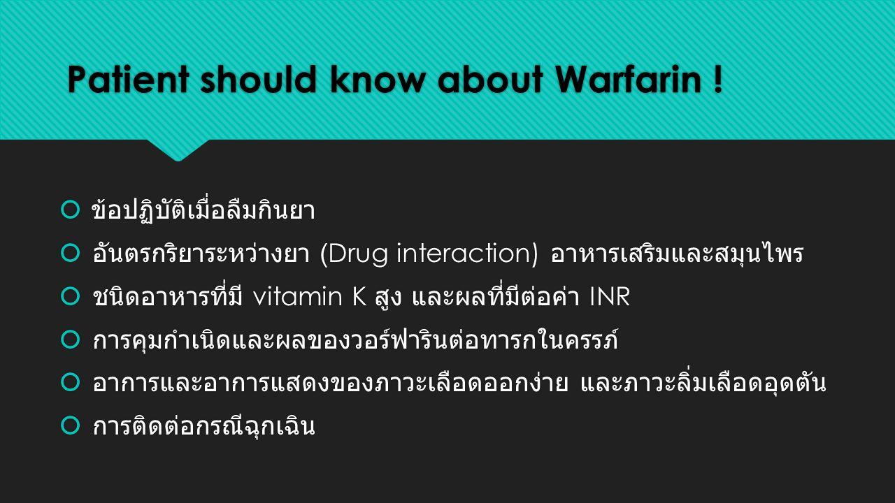 Patient should know about Warfarin .