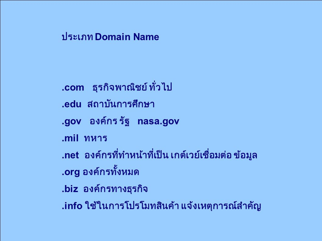 Domain 3 ระดับ.co.ac.go.or.net.cn.th.jp.au.uk