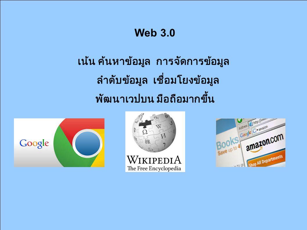Web 3.0 เน้น ค้นหาข้อมูล การจัดการข้อมูล ลำดับข้อมูล เชื่อมโยงข้อมูล พัฒนาเวปบน มือถือมากขึ้น