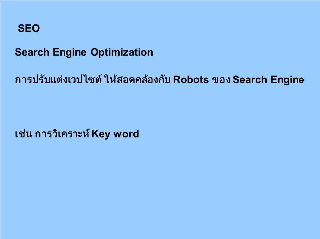 SEO Search Engine Optimization การปรับแต่งเวปไซต์ ให้สอดคล้องกับ Robots ของ Search Engine เช่น การวิเคราะห์ Key word
