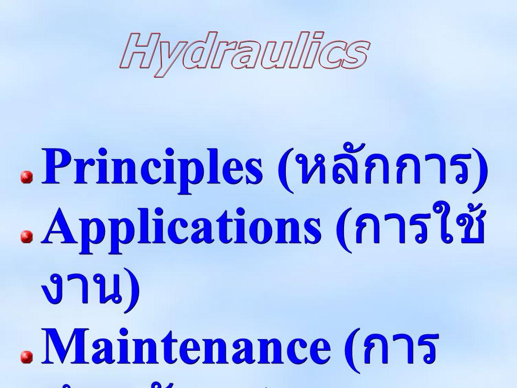 Principles ( หลักการ ) Applications ( การใช้ งาน ) Maintenance ( การ บำรุงรักษา )
