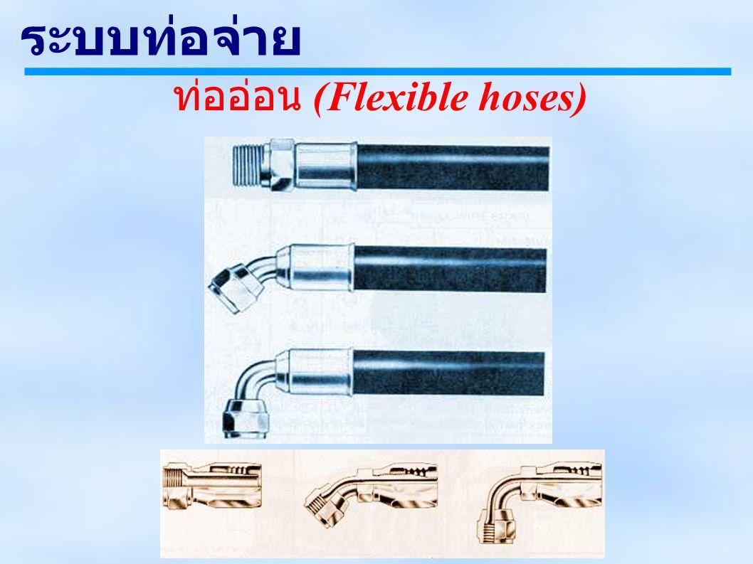 ท่ออ่อน (Flexible hoses) ระบบท่อจ่าย