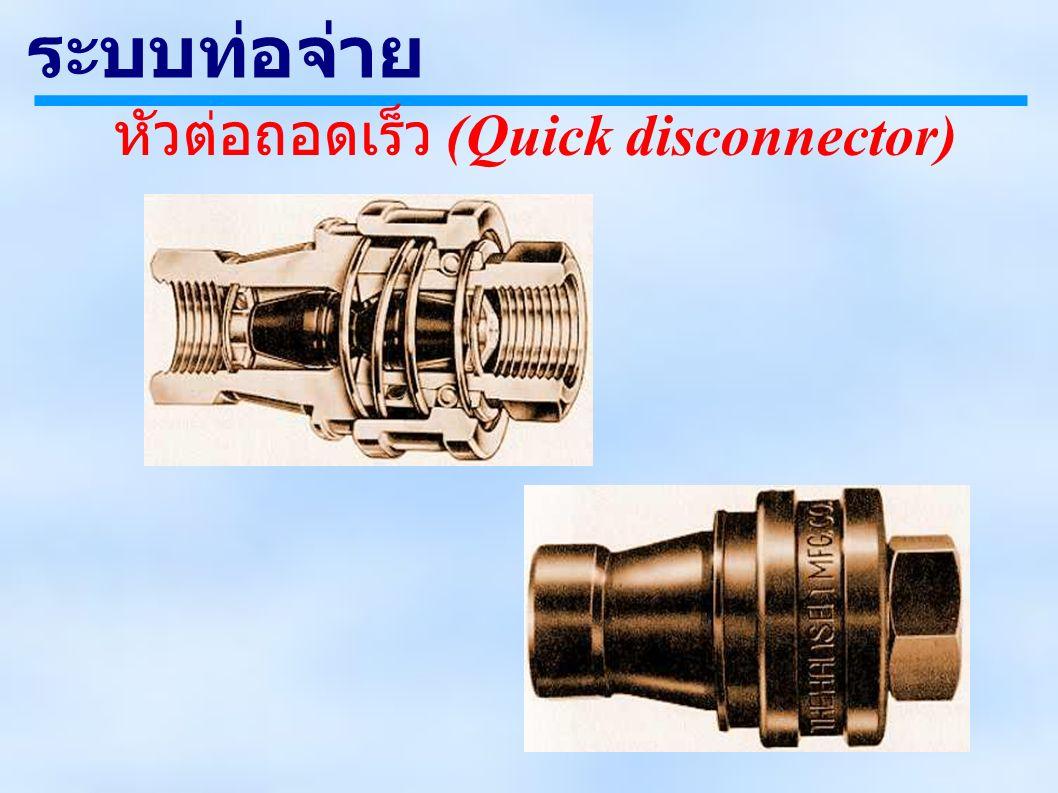 หัวต่อถอดเร็ว (Quick disconnector) ระบบท่อจ่าย