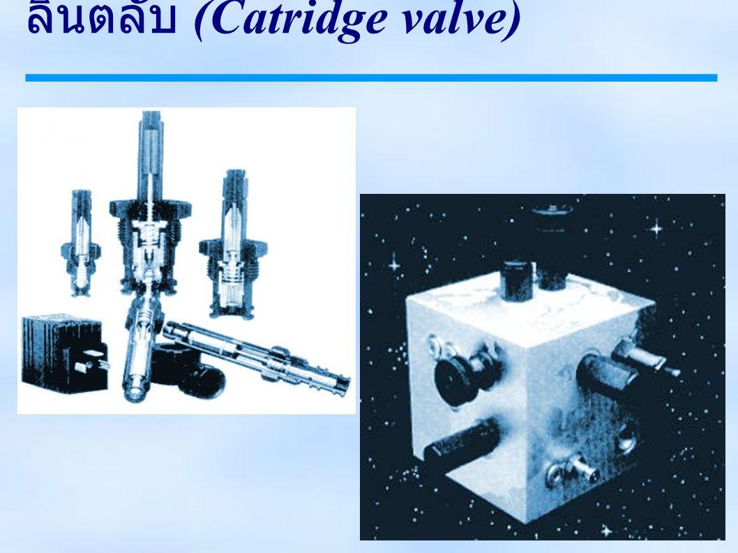 ลิ้นตลับ (Catridge valve)