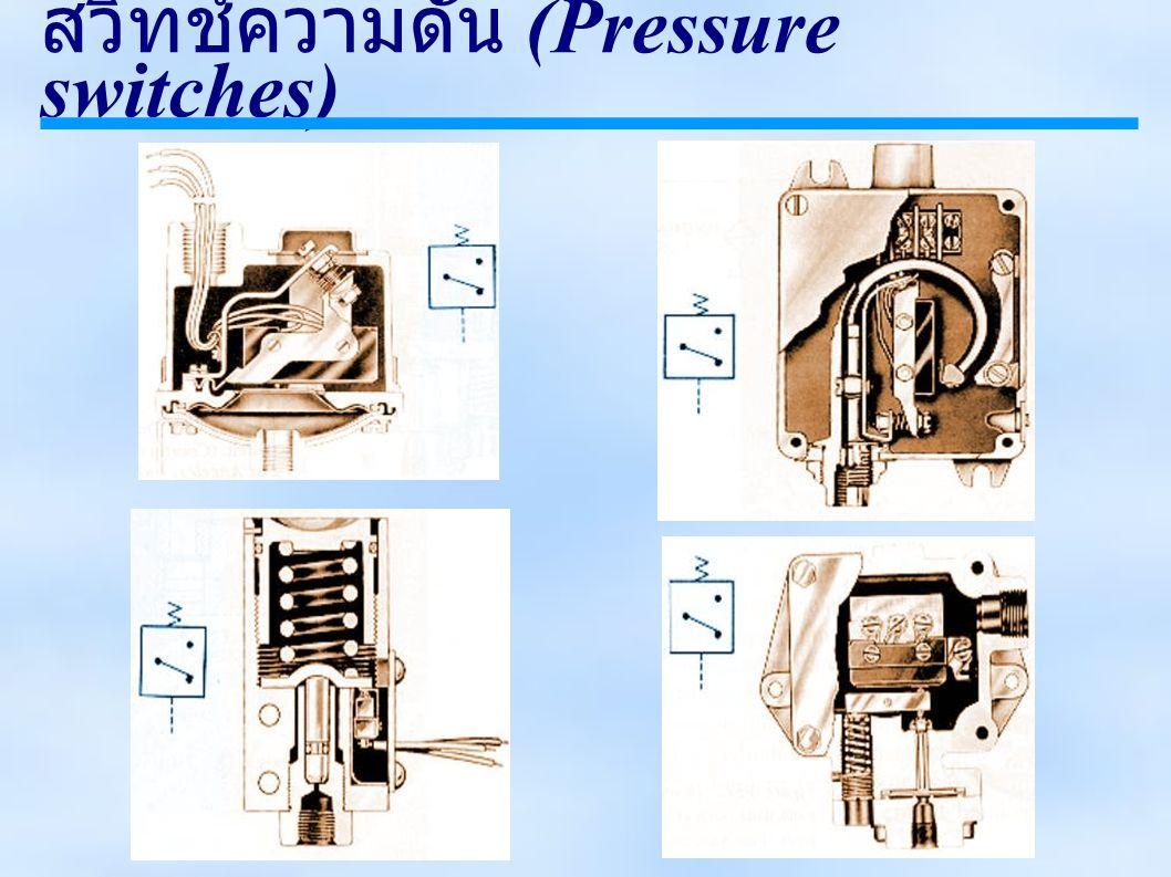 สวิทช์ความดัน (Pressure switches)