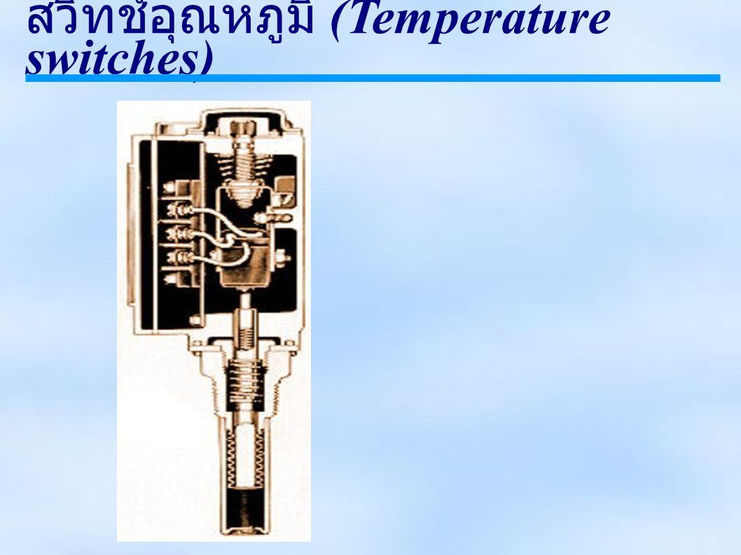 สวิทช์อุณหภูมิ (Temperature switches)