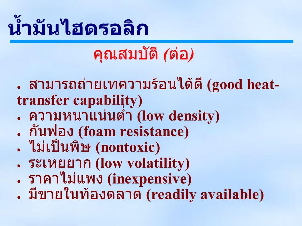 ● สามารถถ่ายเทความร้อนได้ดี (good heat- transfer capability) ● ความหนาแน่นต่ำ (low density) ● กันฟอง (foam resistance) ● ไม่เป็นพิษ (nontoxic) ● ระเหยยาก (low volatility) ● ราคาไม่แพง (inexpensive) ● มีขายในท้องตลาด (readily available) คุณสมบัติ ( ต่อ )