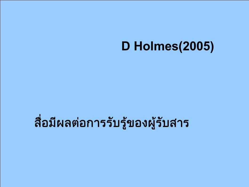 D Holmes(2005) สื่อมีผลต่อการรับรู้ของผู้รับสาร