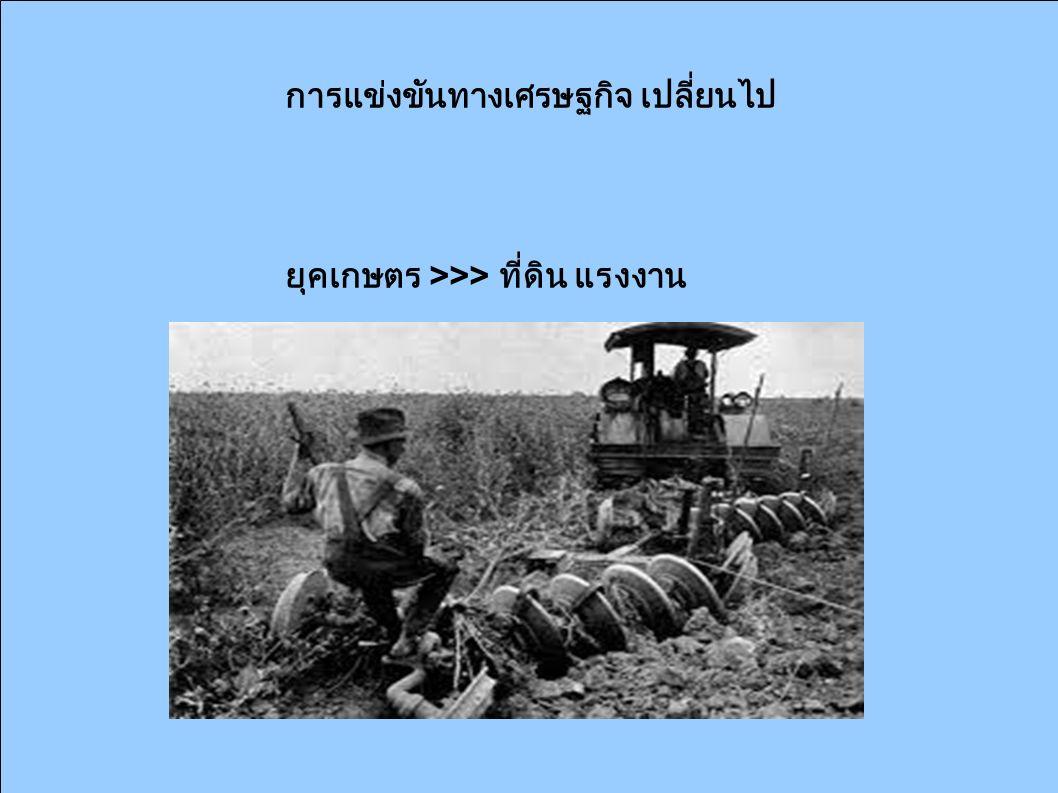 การแข่งขันทางเศรษฐกิจ เปลี่ยนไป ยุคเกษตร >>> ที่ดิน แรงงาน