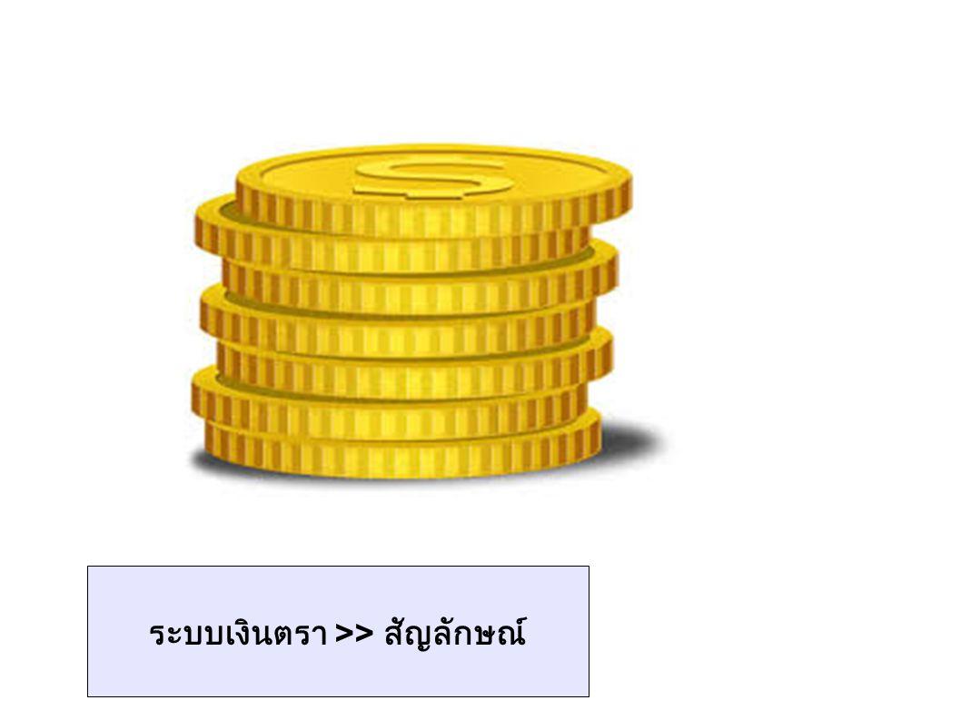 ระบบเงินตรา >> สัญลักษณ์
