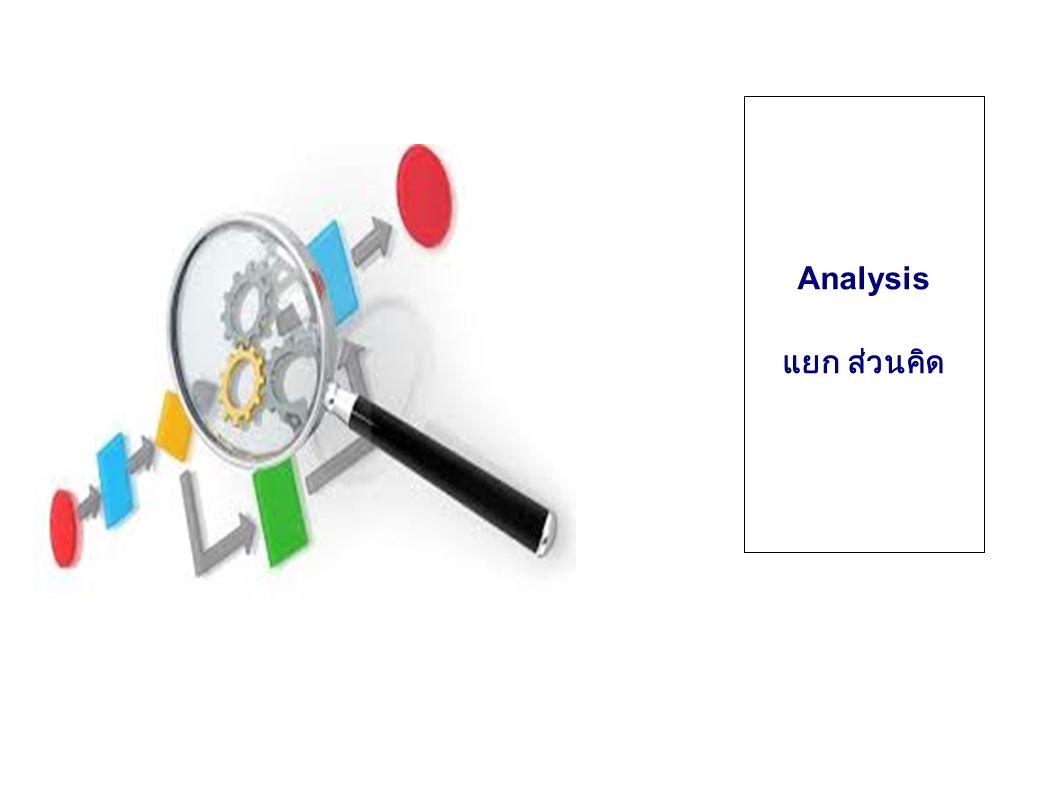 Analysis แยก ส่วนคิด