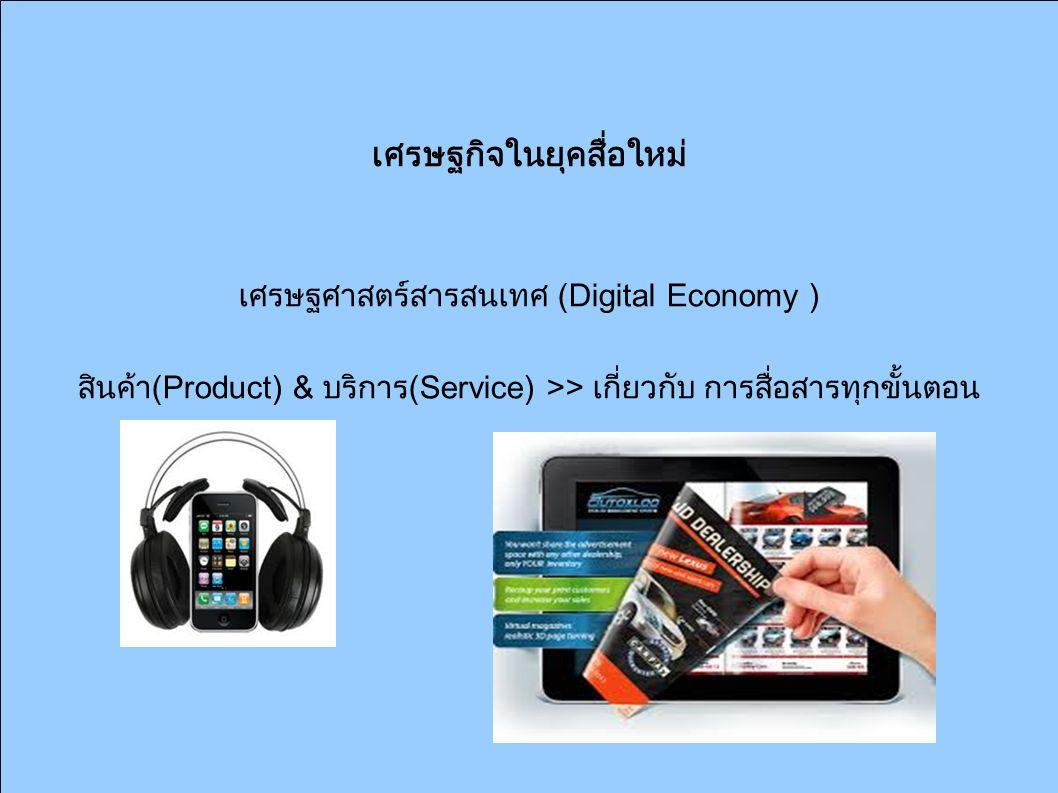 เศรษฐกิจในยุคสื่อใหม่ เศรษฐศาสตร์สารสนเทศ (Digital Economy ) สินค้า (Product) & บริการ (Service) >> เกี่ยวกับ การสื่อสารทุกขั้นตอน
