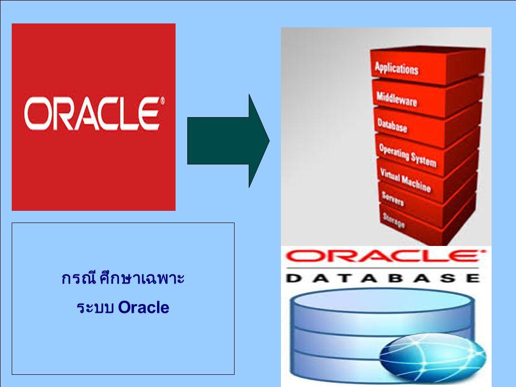 กรณี ศึกษาเฉพาะ ระบบ Oracle
