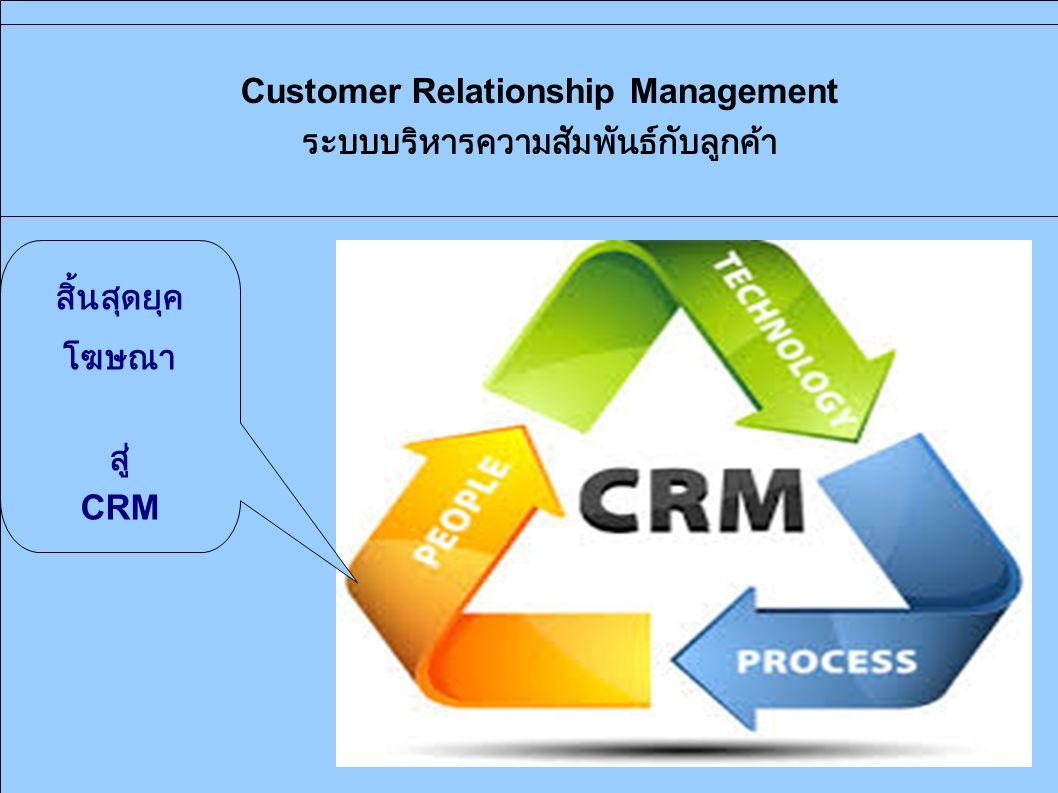 Customer Relationship Management ระบบบริหารความสัมพันธ์กับลูกค้า สิ้นสุดยุค โฆษณา สู่ CRM