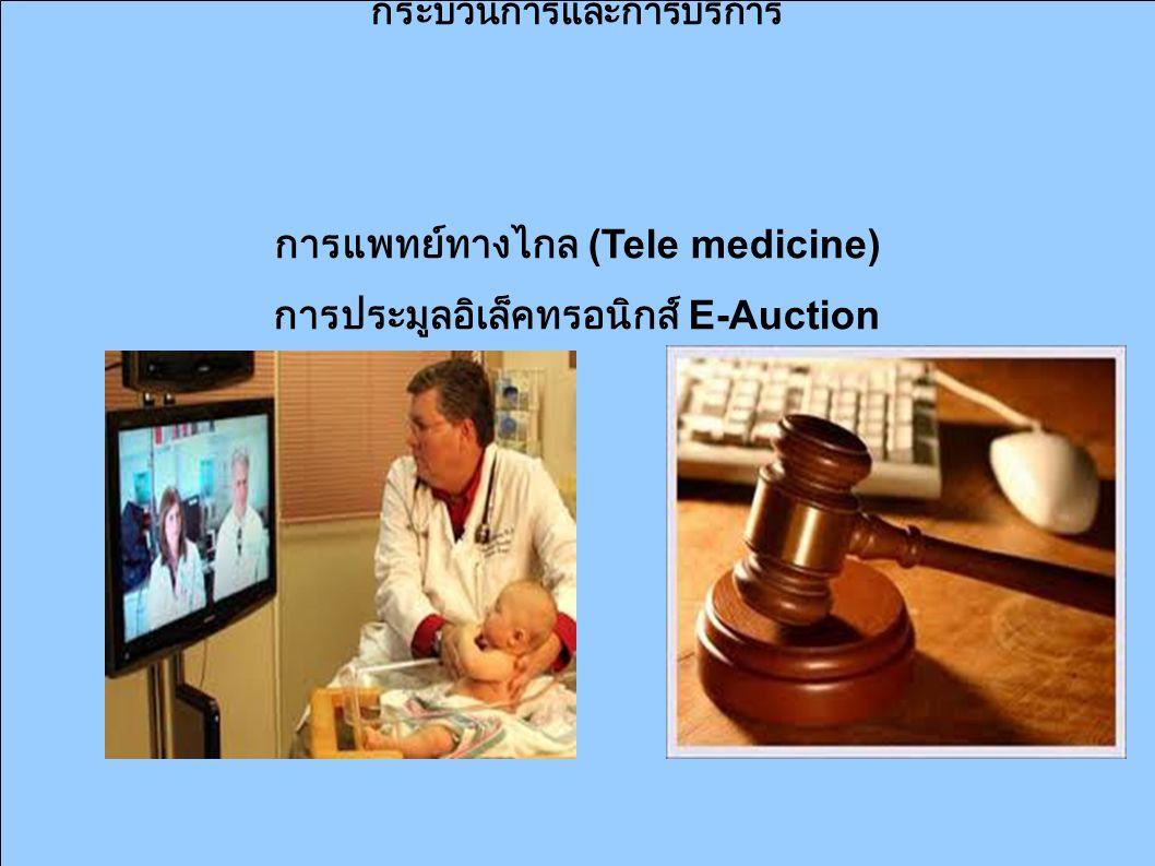 กระบวนการและการบริการ การแพทย์ทางไกล (Tele medicine) การประมูลอิเล็คทรอนิกส์ E-Auction